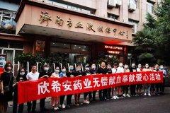 欣希安药业响应农工党济南市委号召,积极参与