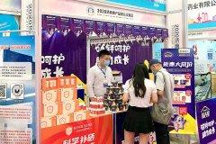 欣希安药业助阵首届济南电商直播节暨济南地产